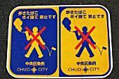 Japan, Tokyo, Ginza, No Smoking in the Street Sign