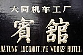 Datong Locomotive Works Hotel signboard.